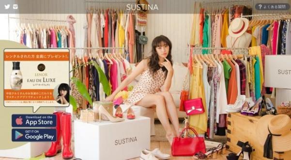 ファッションレンタルSUSTINA